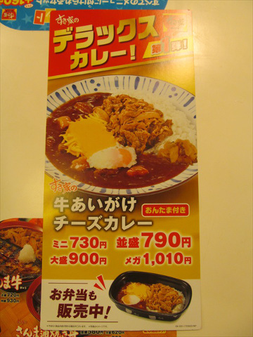 sukiya_curry_nanban_beef_bowl_20170922_010