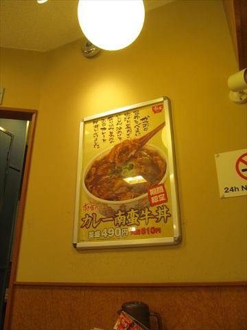 sukiya_curry_nanban_beef_bowl_20170922_045