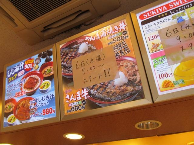 sukiya_pacific_saury_kabayaki_bowl_20170906_005