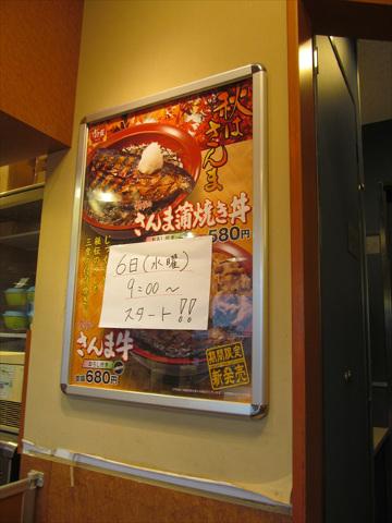 sukiya_pacific_saury_kabayaki_bowl_20170906_006