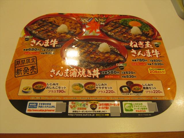 sukiya_pacific_saury_kabayaki_bowl_20170906_010