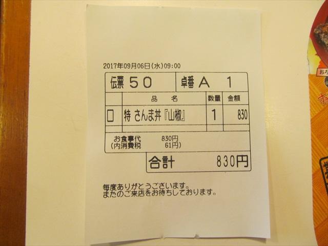 sukiya_pacific_saury_kabayaki_bowl_20170906_051