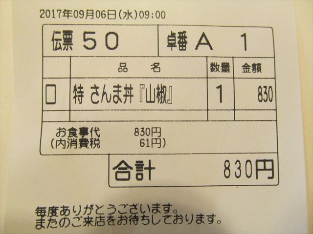 sukiya_pacific_saury_kabayaki_bowl_20170906_052