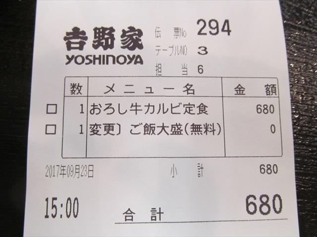 yoshinoya_oroshi_gyu_karubi_20170923_025