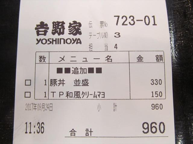 yoshinoya_wafu_cream_mayo_butadon_20170924_058