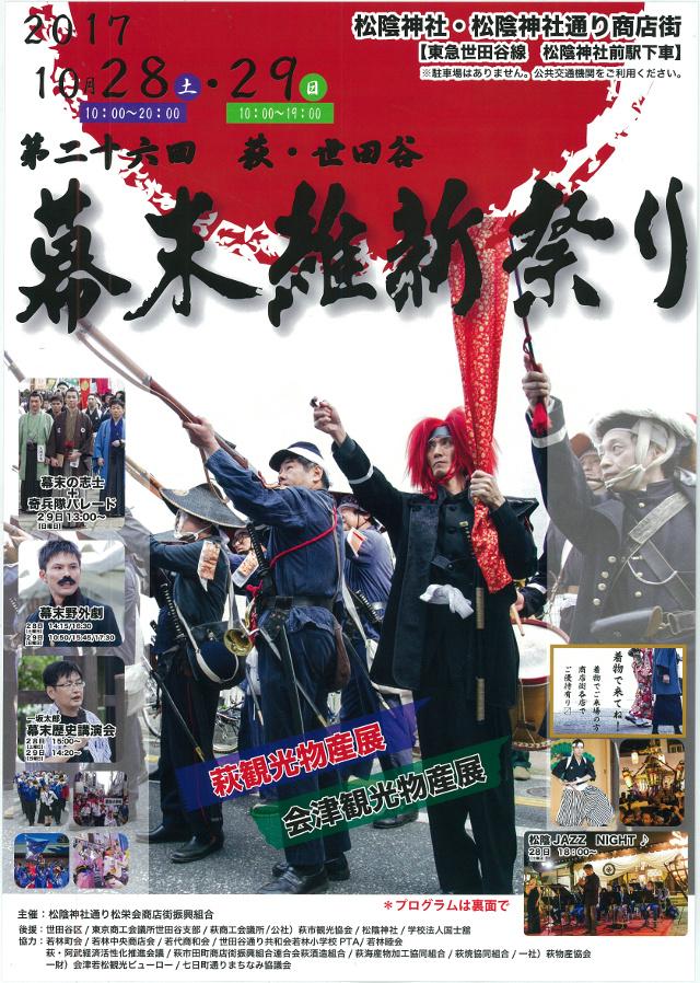 萩世田谷幕末維新祭り2017プログラムオモテscan640_20171009