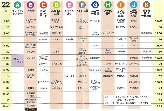 三茶de大道芸2017プログラムscan22日タイムテーブル切り抜き640_20171012