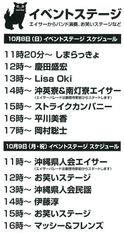 あきさみよ豪徳寺沖縄祭り2017切り抜きイベントステージ20171005