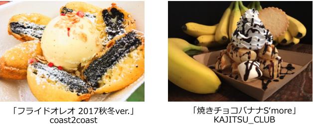 餃子フェス国営昭和記念公園2017スイーツ画像20171025