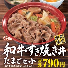 すき家和牛すき焼き丼2017販売開始サムネイル