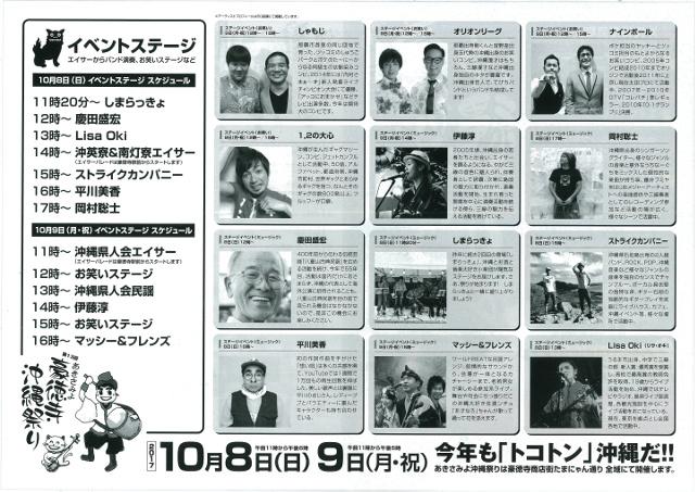 あきさみよ豪徳寺沖縄祭り2017プログラムウラ物撮り切り抜き640_20171005