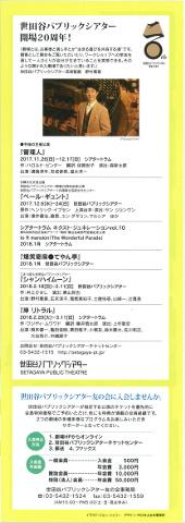 三茶de大道芸2017パンフレットscan表4切り抜き480_20171012