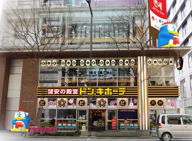 ドンキホーテ福岡天神本店エントランスイメージ20171030