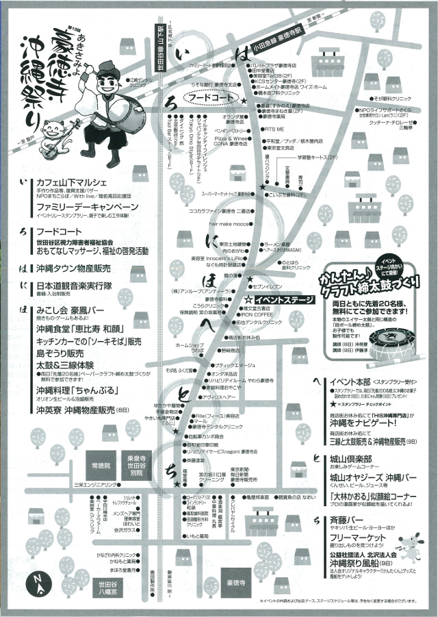 あきさみよ豪徳寺沖縄祭り2017プログラム表4切り抜き640_20171005