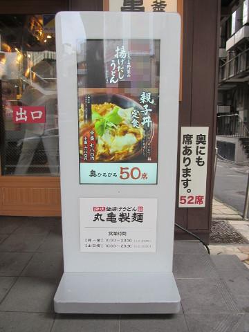 丸亀製麺店外のデジタルサイネージ立て看板20171024