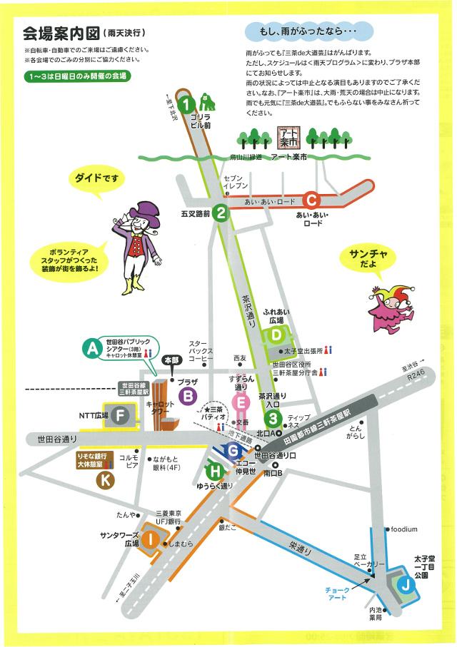 三茶de大道芸2017パンフレットscan会場案内図切り抜き640_20171012