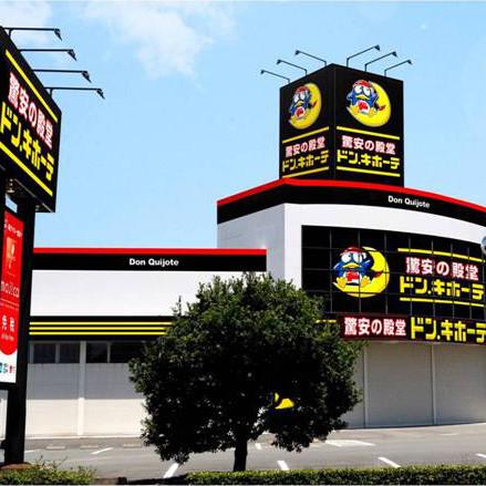 ドンキホーテ八女店オープンサムネイル