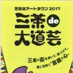 三茶de大道芸2017パンフレットサムネイル