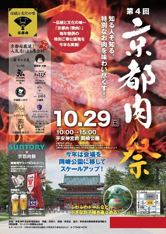 京都肉祭2017ポスター画像20171014修正