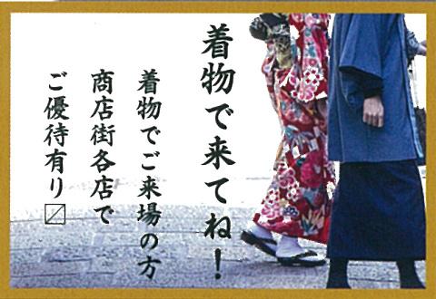 萩世田谷幕末維新祭り2017着物できてね切り抜き20171009