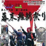 萩世田谷幕末維新祭り2017プログラムサムネイル