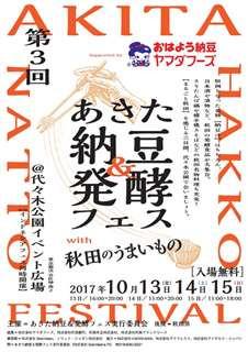 あきた納豆and発酵フェス2017ポスター画像20171014