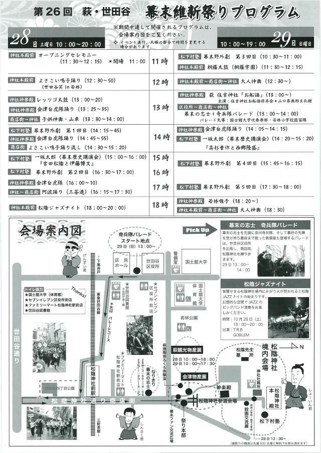 萩世田谷幕末維新祭り2017プログラムウラscan640_20171009