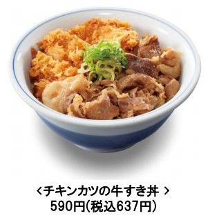 かつやチキンカツの牛すき丼商品画像20171019