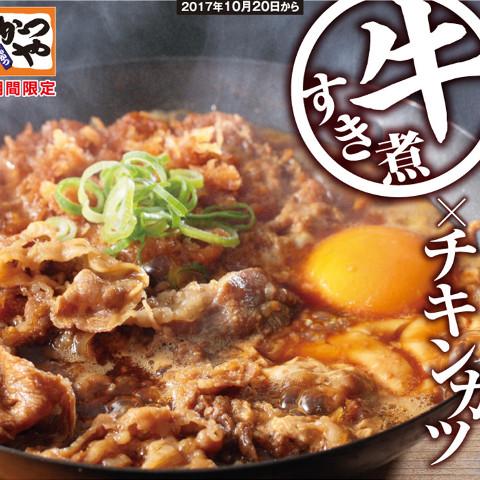 かつやチキンカツの牛すき丼and鍋定食販売開始サムネイル480