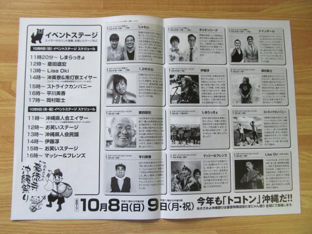 あきさみよ豪徳寺沖縄祭り2017プログラムウラ物撮り20171005