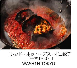 餃子フェス国営昭和記念公園2017レッドホットデスポヨ餃子20171025