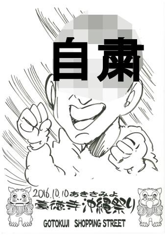 大林かおる先生による似顔絵2016自粛版_20171006