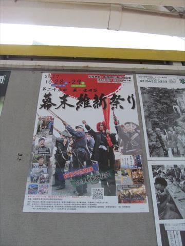 bakumatsu_ishin_matsuri_2017_program_20171009_002