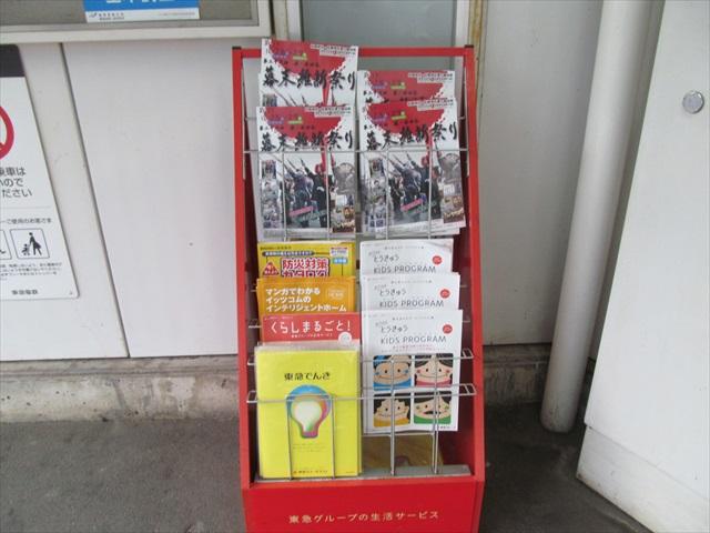 bakumatsu_ishin_matsuri_2017_program_20171009_003