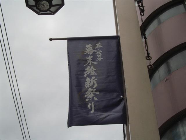 bakumatsu_ishin_matsuri_2017_program_20171009_010
