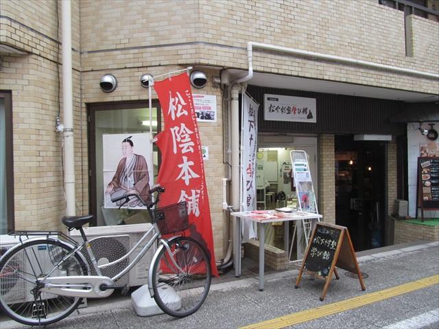 bakumatsu_ishin_matsuri_2017_program_20171009_017