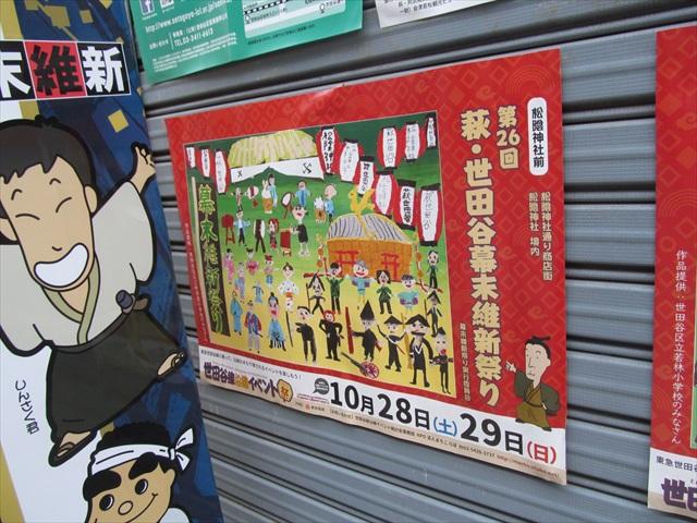 bakumatsu_ishin_matsuri_2017_program_20171009_024