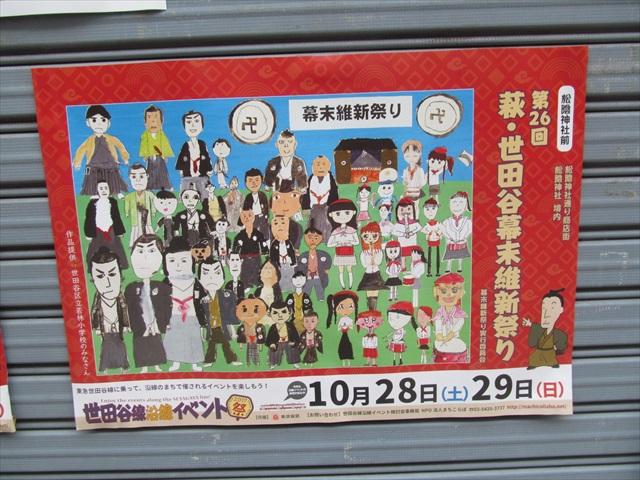 bakumatsu_ishin_matsuri_2017_program_20171009_025