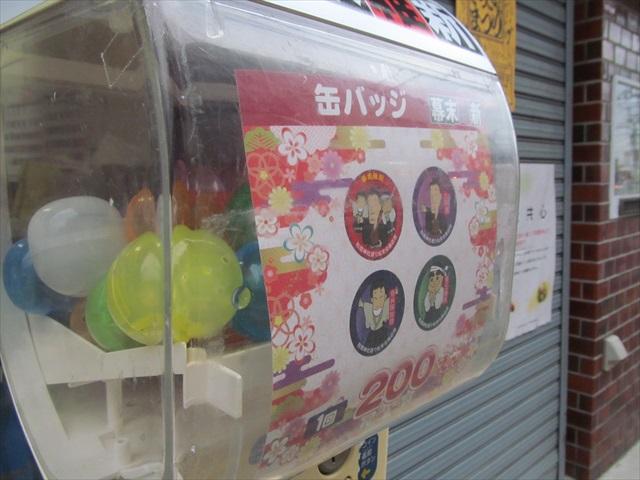 bakumatsu_ishin_matsuri_2017_program_20171009_029