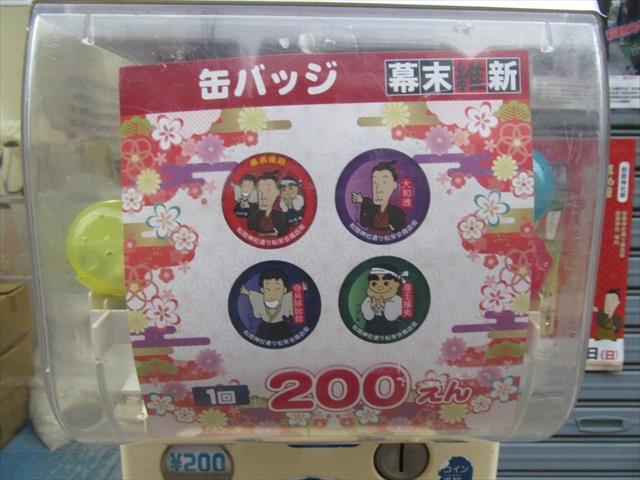 bakumatsu_ishin_matsuri_2017_program_20171009_030