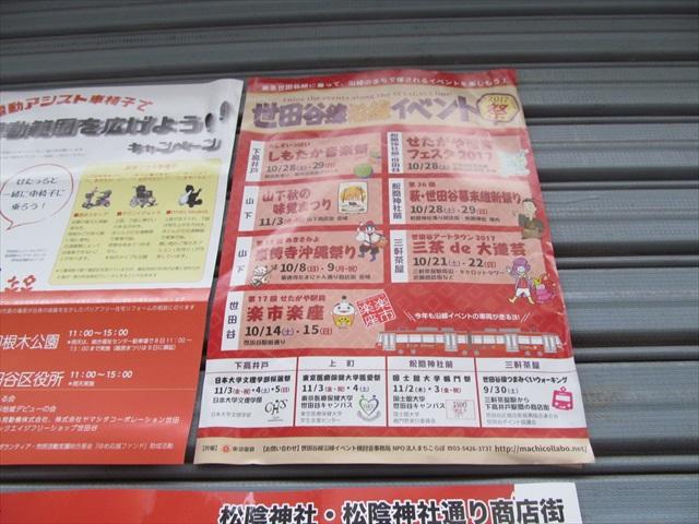 bakumatsu_ishin_matsuri_2017_program_20171009_031