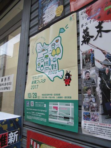 bakumatsu_ishin_matsuri_2017_program_20171009_032