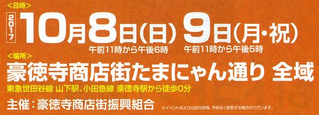あきさみよ豪徳寺沖縄祭り2017開催概要切り抜き20171005