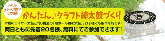 あきさみよ豪徳寺沖縄祭り2017クラフト締太鼓づくり切り抜き20171005