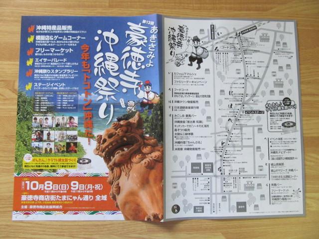 あきさみよ豪徳寺沖縄祭り2017チラシオモテ物撮り20171005