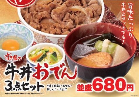 すき家牛丼おでん3点セットメニュー切り抜き画像20171011