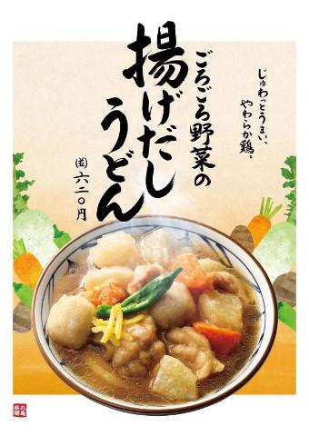 丸亀製麺ごろごろ野菜の揚げだしうどんポスター画像20171017
