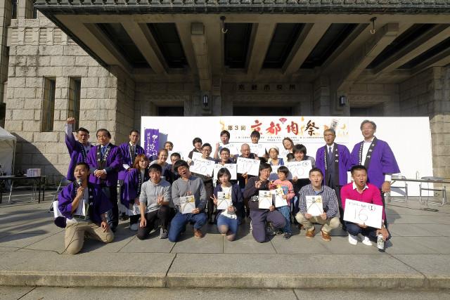 京都肉祭2017なにかの受賞者たち20171014