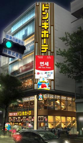ドンキホーテ福岡天神本店外観イメージ20171030