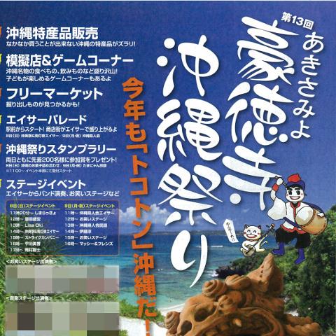 あきさみよ豪徳寺沖縄祭り2017プログラムサムネイル